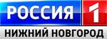 Россия 1 Нижний Новгород
