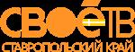 Своё ТВ (Ставрополь)